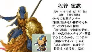 【三国志大戦6】ノンレア呉バラ武勇伝・37
