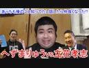 へずまりゅうさんが立花孝志さんに凸ったらしい。