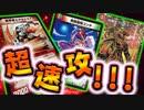【デュエマ】超絶スピード!! エグゼドライブ入り赤緑速攻が鬼強い!!!【対戦 / デュエマクラシック05】