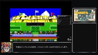 【RTA】バトルドッジボール/スーパーバトルリーグ[13分53秒]