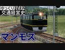【Transport Fever 2 走行風景】坂を登るマンモス