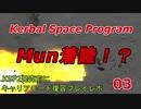 【Kerbal Space Program】【KSP】KSP2発売に向けてキャリアモード復習プレイレポ #03 Mun着陸!?【ゆっくり実況】