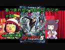 【シャークネード W・T】あつまれセイカのミニラジオ#24【ボイロラジオ】
