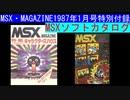 【MSX】MSXマガジン1987年1月号特別付録のMSXソフトカタログ(MSX MAGAZINE 1987.1 appendix MSX Software catalog )BGM:Aleste
