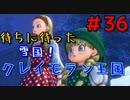 勇者って気じゃないけどPS4版ドラクエ11実況プレイ Part36