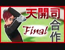 天開司合作 Final