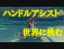 【マリオカート】マリオで行く、マリオカート8DX -番外編(アシスト付)-【実況プレイ】