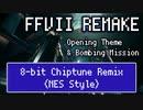 【FF7 Remake】オープニング〜爆破ミッション【ファミコン風8bitアレンジ】