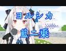 【百鬼あやめ】ヨルシカ-藍二乗(cover)【2020/05/27】