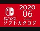 『ニンテンドースイッチ』 ソフトカタログ 2020.06【六月発売ソフト】