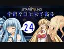 【VOICEROID実況】宇宙タコ ト 女子高生【STARBOUND】Part 24