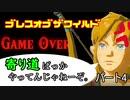 【実況】サイドストーリー楽しい!!!!「ゼルダの伝説 ブレスオブザワイルド」パート4