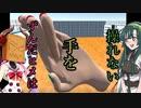 【VOICEROID+α】ずんだヒメは手を操れない
