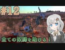 【kenshi】ささらちゃんは全ての奴隷を解放する part12【CeVIO&Voiceroid実況】