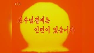 【☎北朝鮮音楽】元帥様のそばには人民がいますSD版(2015年12月)【登場当時のMV?「Ω」「華の餅」】