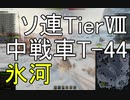 【WoT】兼平のまったり戦車録_part43