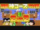 【マリオメーカー2】#6とんでもない神コースきたww【ゆっく...
