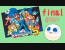 【実況final】ロックマン5をひたすら楽しむマシュマロ【ボスラッシュ&Dr.ワイリー】