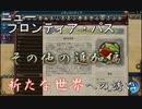 #3【シヴィライゼーション6 嵐の訪れ】嵐の訪れ以来の大型DL...