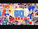 【祝セガ60周年】セガカーニバル・ファンタズム【カニファンパロ】
