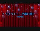 [ピアノ 楽譜] トワイライト~夕暮れ便り~ / 中森明菜 (offvocal 歌詞:あり / ガイドメロディーあり)