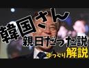 【朗報】韓国さん、親日だった説【ゆっくり解説】