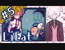 【LiEat】#5 嘘を食べるドラゴン少女と詐欺師の旅物語