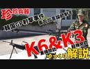【珍珍兵器】北朝鮮への対応はもう無理!?K6重機関銃とK3軽機関銃と青瓦台報道規制強化【ゆっくり解説】