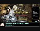 【PS3】悪魔城ドラキュラHD 初期データ Normal RTA アルカード 30分53秒 Part1/2