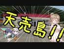 【CeVIO旅行】ささら回想ひざくりげ北海道天売島編