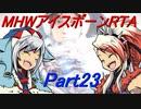 第64位:【ゆっくりMHW】MHWアイスボーンRTA_ハンマー_13:30:13_part23【最終回】