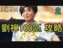 【三國志14】 超級!劉禅100匹で攻略 第2話 俊足の暗愚
