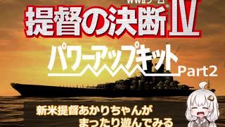 【提督の決断Ⅳ】新米提督あかりちゃんがま