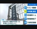東京・大田区に新地名「令和島」が誕生