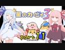 【VOICEROID実況】低血圧な姉とお嬢様な妹の「星のカービィ3」【琴葉姉妹】part11