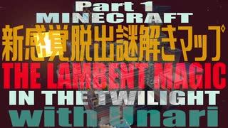 【Minecraft】#1 ゼロから始める脱出謎解き生活   宵闇に赫る魔法【ゆっくり実況/マインクラフト】