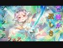【プリコネ】芒種が近しきプリンセスフェス【ガチャ動画】