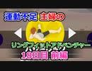 【実況】運動不足主婦とリングフィットアドベンチャー18日目前編