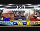 2020年版が発表されたのでパワフェスやって行く vs.文武高校(実況パワフルプロ野球2018) #44