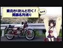 """東北きりたんと行く! 関西名所巡り Part.9 """"R170 アーケード国道"""""""