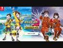 【ポケモン新DLC 鎧の孤島&冠の雪原】『ポケットモンスター ...