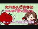 【解説付き】たべるんごをみんなで振り返ろう Part3 前編