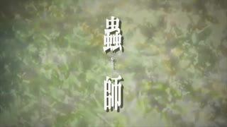 2005年10月22日 TVアニメ 蟲師(第1期) OP 「The Sore Feet Song」(Ally Kerr )