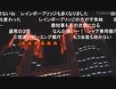 【東京アラート発動】都庁ライトアップが虹色から赤色へ変化