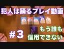 【ボードゲーム】#3(終) 犯人はお前だ。【実写】