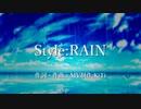 【UTAUオリジナル曲】「Style:RAIN」Full ver.【ゲキヤク】【松田っぽいよ】