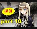 【実況】 素晴らしき世界観を求め、漆黒のシャルノス【part10】