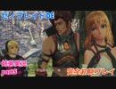 □■ゼノブレイドDEを初見実況プレイ part5【姉弟実況】