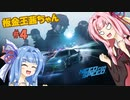 【NFS】板金王茜ちゃん#4【VOICEROID】
