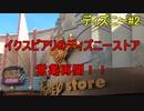 オレトクニュース【イクスピアリ営業再開!】